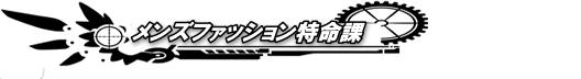 おしゃれギャングのメンズファッション特命課[2015-2016]