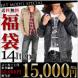 冬のモテるメンズファッション福袋大特集【2013年冬服のメンズ通販】